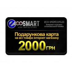 Подарункова карта на 2000 грн
