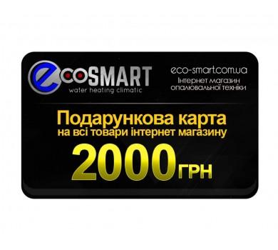 Подарочная карта на 2000 грн